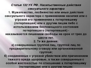 Ст 132 п1 ук рф